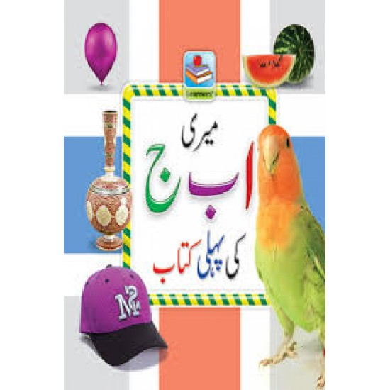 My First Board Educational Learning Book Of Alif Bay Jeem For Kids